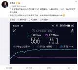 魅族17曝光 5G最高下载速度556 Mbps