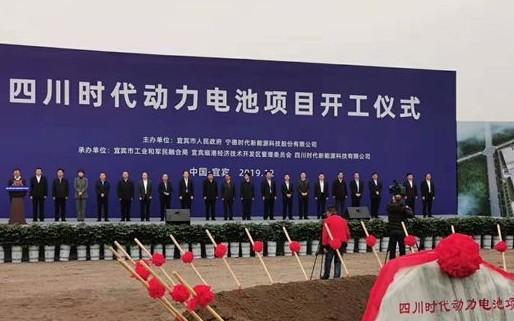 投资100亿元,宁德时代四川动力电池项目开工