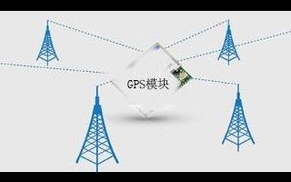 基于GPRS模塊單片機獲取位置信息的方法