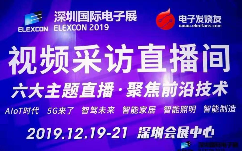 華大半導體:國產芯機遇,MCU明年持續升溫