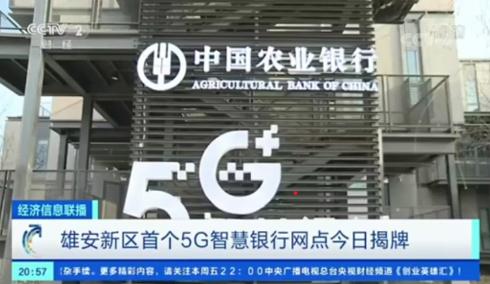 河北电信和中兴通注册免费送28体验金讯打造出了雄安新区首家5G智慧营业网点