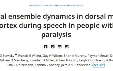 腦機接口領域的新突破,可幫助喪失說話能力的人恢復...