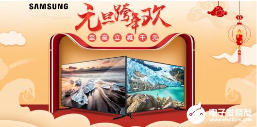 """三星電視開啟""""元旦跨年歡""""促銷活動 給消費者送上一份新年大禮"""