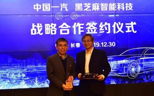 中国一汽与黑芝麻智能科技合作,共同推进自动驾驶的...