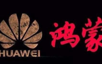 华为鸿蒙系统有望替代谷歌在中国安卓系统的市场