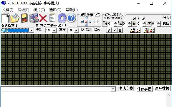 OLED取字软件PCtoLCD2002免费下载