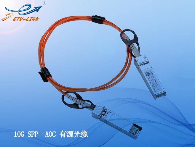 数据中心互连方案10G SFP+ AOC有源光缆的优势