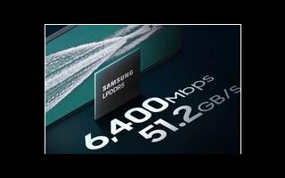 小米将在2020年第一季度推出LPDDR5手持设...