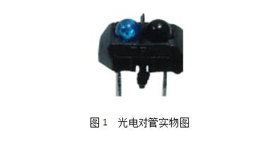 光电传感器电路原理图解