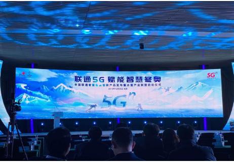 中国联通5G将持续赋能智慧冬大发快三今天开奖记录奥