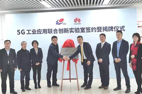 华为与仪综所�成立了5G工业应用联合创新四川11选5走势图实验室