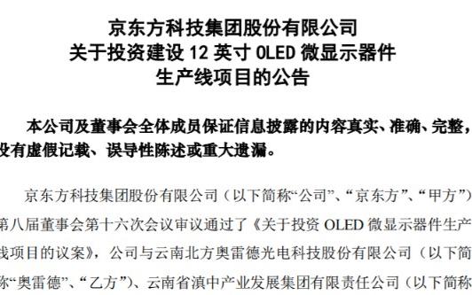 京東方投34億元建12英寸OLED微顯示器件生產線,分三階段