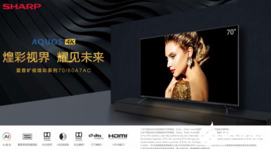 夏普推出高端曠視系列電視 可以滿足當今各類家庭大屏需求