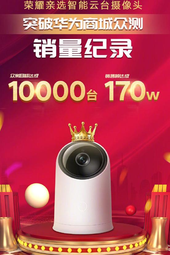 荣耀亲选智能云台摄像头销售额已达到了170万元