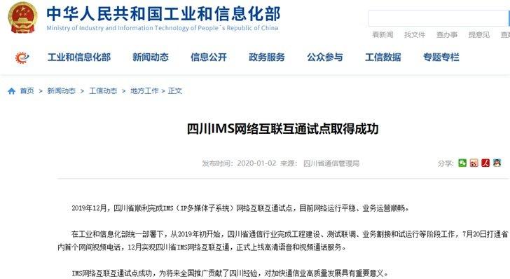 四川省通信管理局:四川省IMS网络互联互通试点工作取得成功