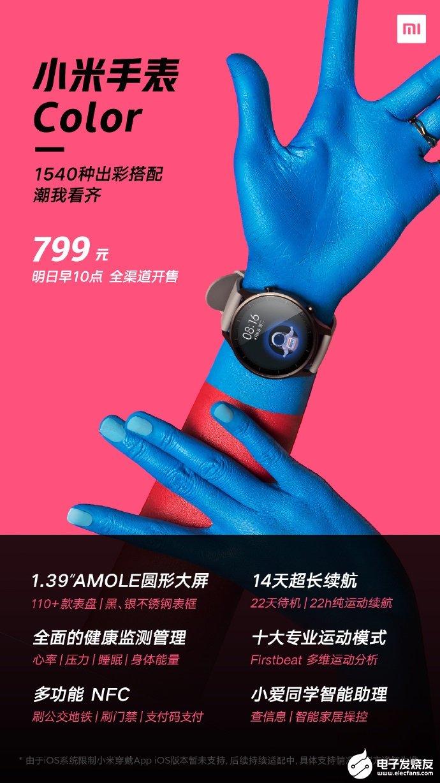 小米手表Color明日开售,采用圆形表盘设计,支...