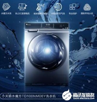 蘇寧美的聯手 推出首批反向定制洗衣機