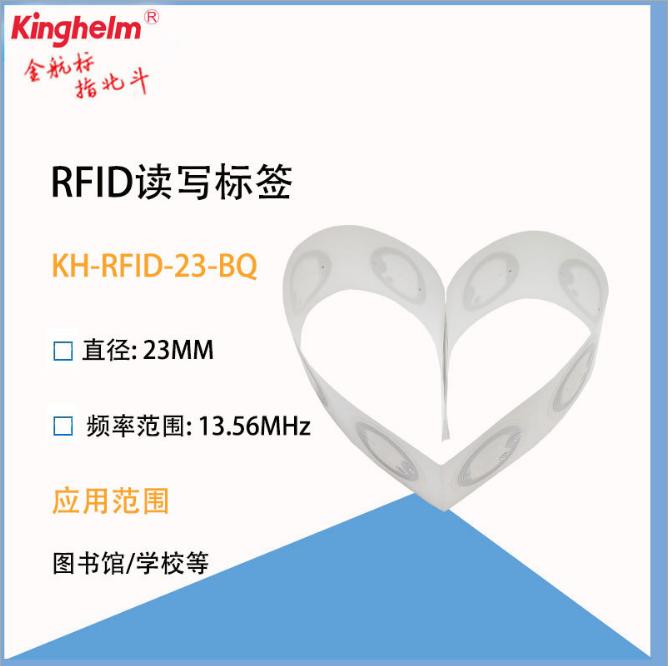 一文看懂RFID產業鏈與RFID工作頻段及其應用