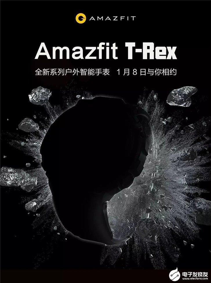 华米首款户外智能手表T-Rex将在CES 202...