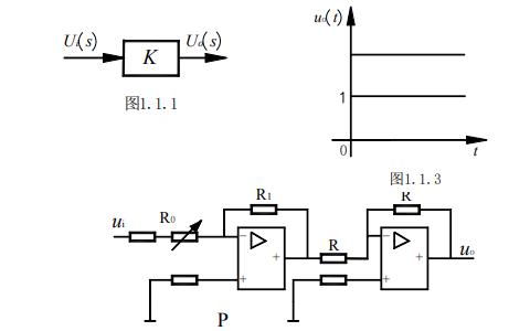 自动控制原理的四个实验详细指导说明