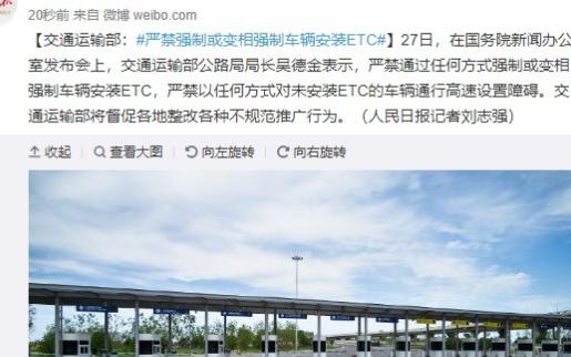 交通运输部:车辆安装ETC不规范推广行为严禁