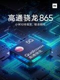 小米10确认将于Q1正式亮相 将将首发骁龙865...