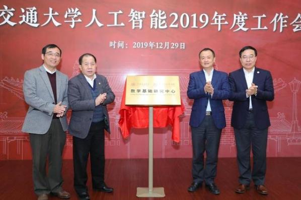 上海交通大學人工智能研究院數學基礎研究中心正式成...
