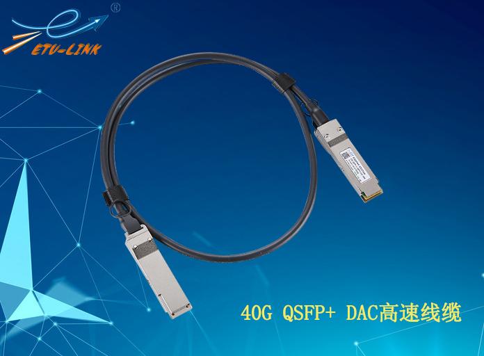 40G QSFP+DAC高速线缆的特性及应用方案