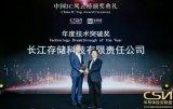 长江存储宣布获得年度技术突破奖 自家闪存产品拥有同代产品中最高的存储密度