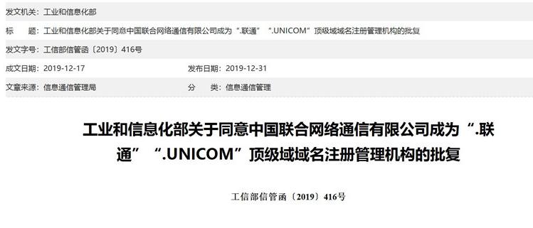 中國聯通將與電信管理機構批準的域名注冊服務機構進...