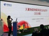 中國電信天翼物聯產業聯盟發布《物聯網安全白皮書》