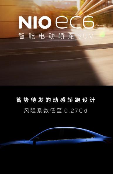蔚来智能电动轿跑EC6正式发布百公里加速仅需4....