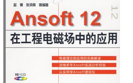 Ansoft12在工程电磁场中的应用PDF电子书免费下载