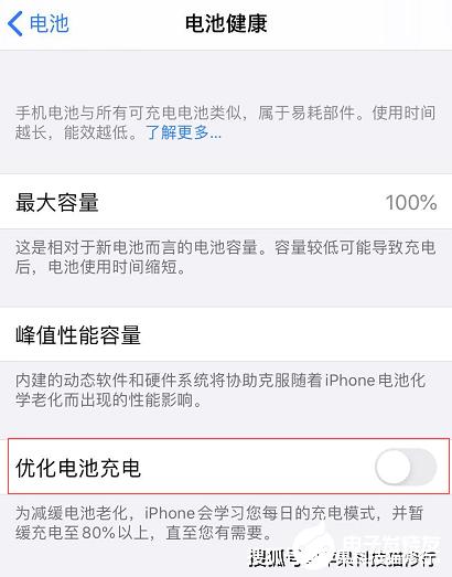 iPhone手机快速充电方法