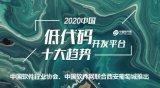 中國低代碼開發平臺十大發展趨勢解讀