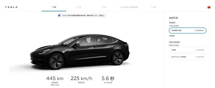 国产特斯拉Model 3标准版价格降到29.9万...