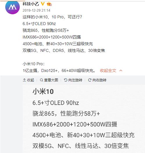 小米10配置参数曝光搭载骁龙865平台支持NSA...