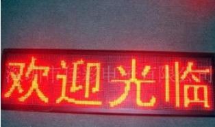 汉字显示屏的制作方法及显示原理解析
