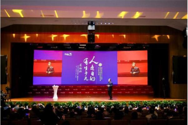 海尔创业35周年纪念日,第六个战略阶段发布