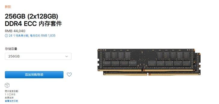 苹果新款DDR4 ECC内存套件上架,仅支持Mac Pro 2019年机型