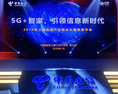 上海电信将在2020年销出450万部手机终端