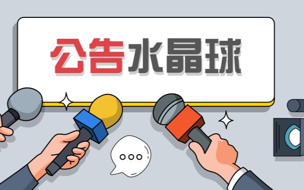 每日zhan) 媯喊ao)普zhan)獾紜 冑諾繾zi)、興(xing)森科技、中微公司(si)、至(zhi)純(chun)科技