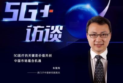 朱骁洵:5G技术成医疗产业的重要支撑,中国市场具有独特机遇