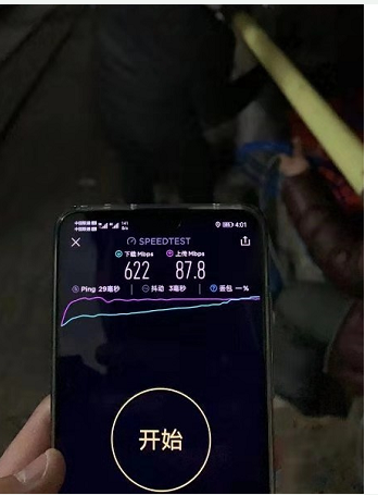中国联通成功完成了5G基站下井测试