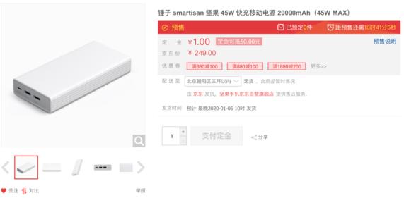 坚果快充移动电源20000mAh即将开启预售售价为249元