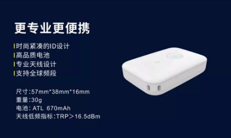 美格智能攜手高通等公司推出了全球首款智能Tracker產品