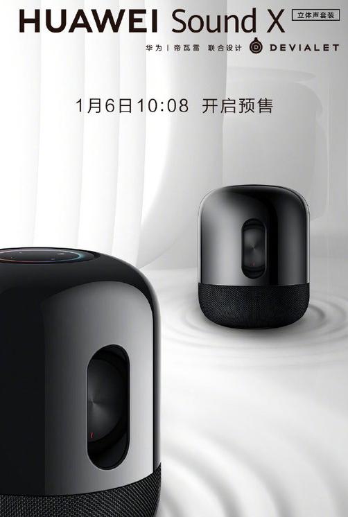 华为Sound X立体声套装版正式开启预售该音箱支持一碰传音功能