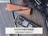 2020年SSD发展趋势如何