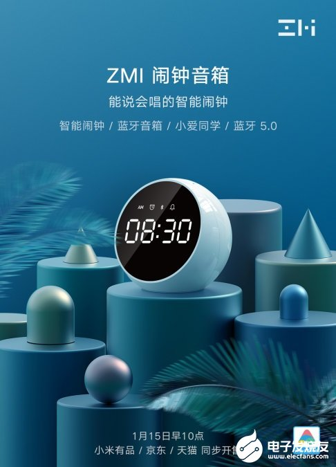 紫米推出ZMI鬧鐘音箱,采用藍牙5.0技術,可設...