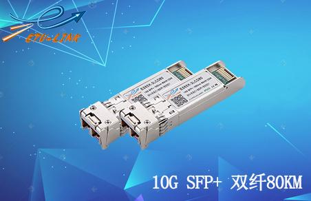10G以太网SFP+/XFP 80KM光模块长距离连接方案